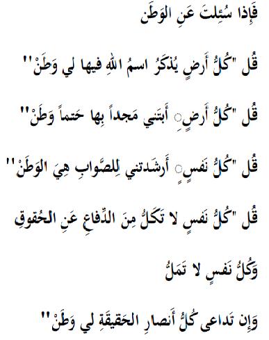 فإذا سئلت عن الوطن وطن بلا سراب شعر لــ محمد غنيم Cool Words Words Quotes Words