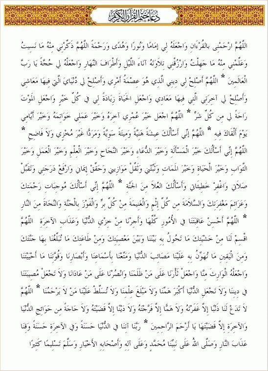 دعاء ختم القرآن الكريم Islamic Pictures Arabic Quotes Quotes