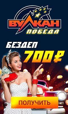 Бездепозитный бонус казино 2020 с выводом вулкан как выиграть в казино вулкан клубника