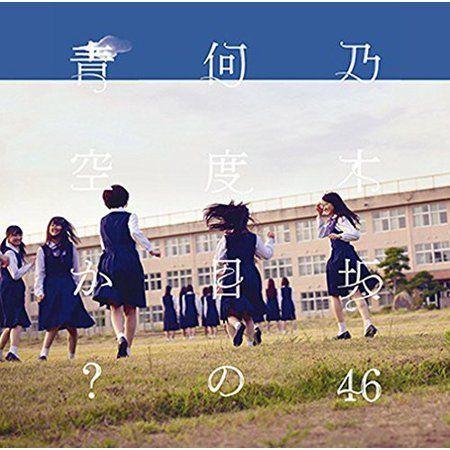 Nandome No Aozora Ka (cd)