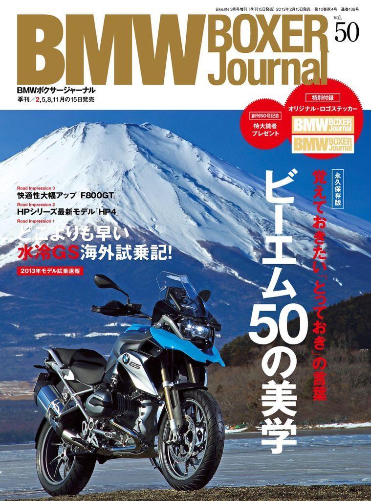 走ることが大好きなBMW乗りのために達人のノウハウや最新のウエアやグッズなど、BMWを楽しむための情報を発信しています。 もちろん、次々と登場してくるニューモデルも徹底的に紹介します。BMWを楽しむ、BMWを知るにはこの一冊から!