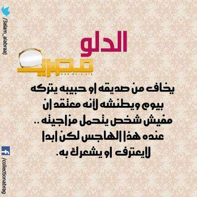 شرح صفات برج الدلو اليوم موقع مصري Words Quotes Words Quotes