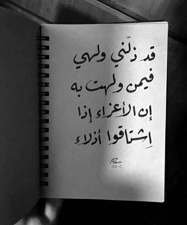 شعر Mood Quotes Quotations Words