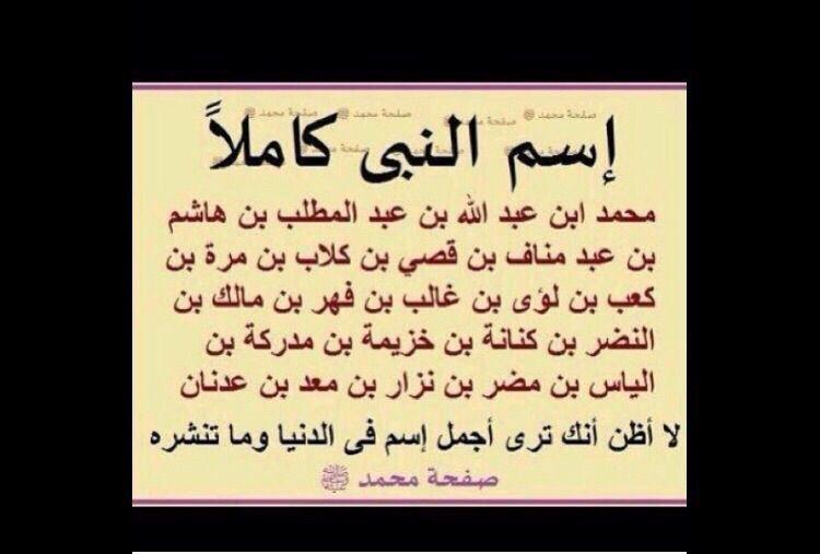 اسم النبي كامل Islamic Quotes Words Ahadith
