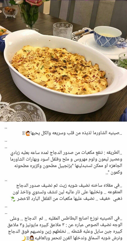 Pin By Asma Alotaibi On طبخ Cooking Recipes Ramadan Recipes Iftar Recipes
