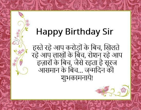 Hindi happy birthday wishes for sir happy birthday pinterest hindi happy birthday wishes for sir m4hsunfo
