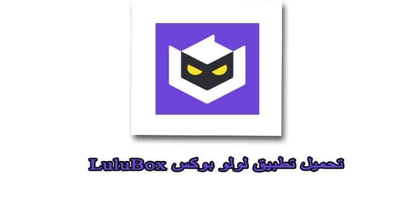 تحميل تطبيق لولو بوكس Lulubox للاندرويد لفتح خصائص الالعاب اخر اصدار Tech Company Logos Company Logo Gaming Logos