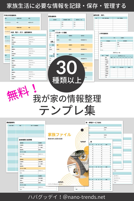 家族ファイル 家計簿 テンプレート スケジュール テンプレート