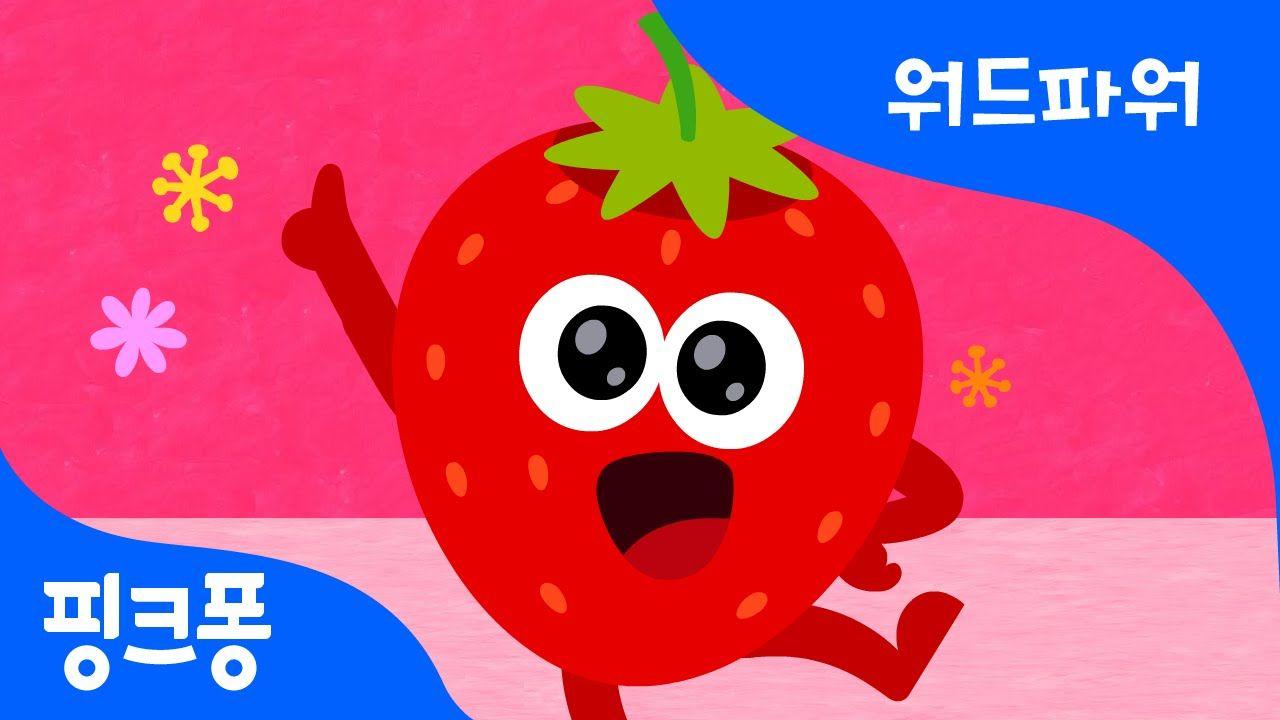 Colorful Fruits   과일   워드파워   핑크퐁! 인기동요