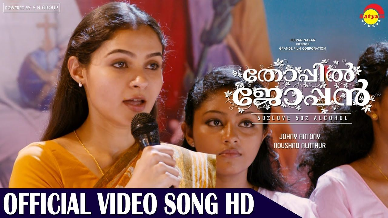 Watch Poovithalai Njan Nadha Song Video Thoppil Joppan, starring Mammootty and Andrea Jeremiah. This beautiful devotional track is composed by Vidyasagar and lyrics penned by Rafeeq Ahammed.