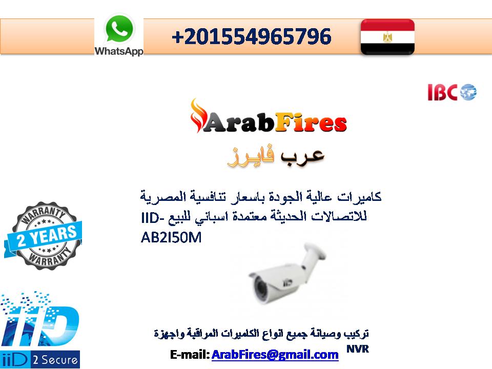 كاميرات عالية الجودة باسعار تنافسية المصرية للاتصالات الحديثة معتمدة اسباني للبيع Iid Ab2i50m Cctv Camera Bullets For Sale Ibc