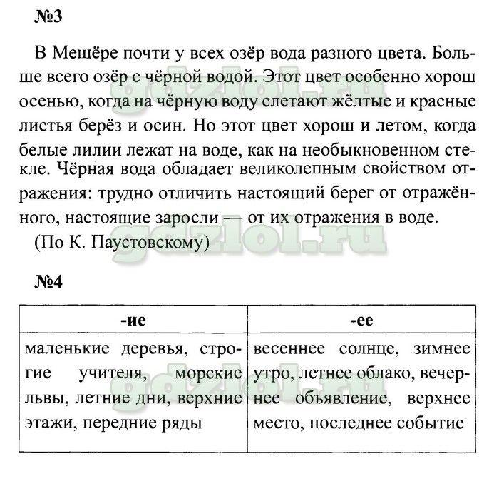 Русский язык 3 класс виноградова решбник бесплатно и без регистрации