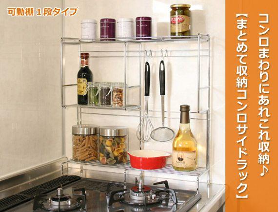 楽天市場 まとめて収納 コンロサイドラック 日本製 キッチンラック
