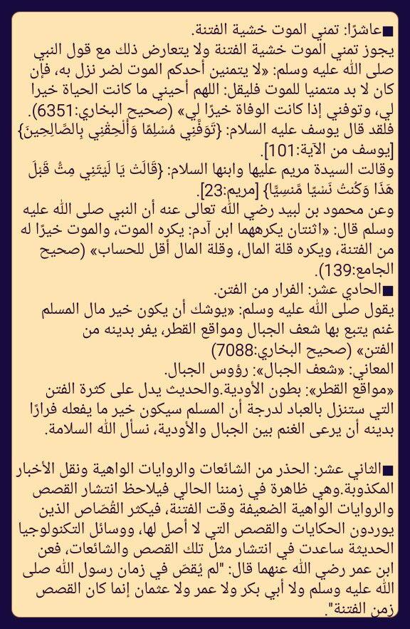 النجاة من زمن الفتنة في آخر الزمان Quran Verses Verses Sayings