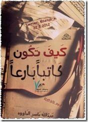 مكتبة دوت كوم My Books Blog Posts Convenience Store Products