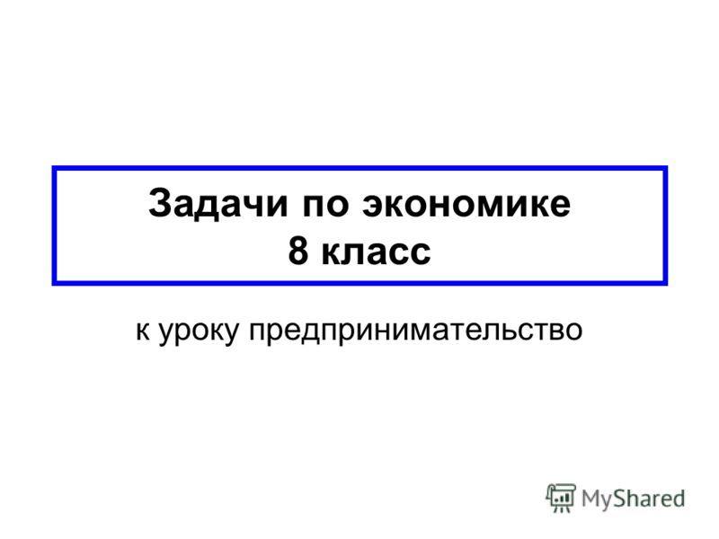 Решение к сборнику алгебра 8 класс а.г.мерзляк в.б.полонський м.с.якир
