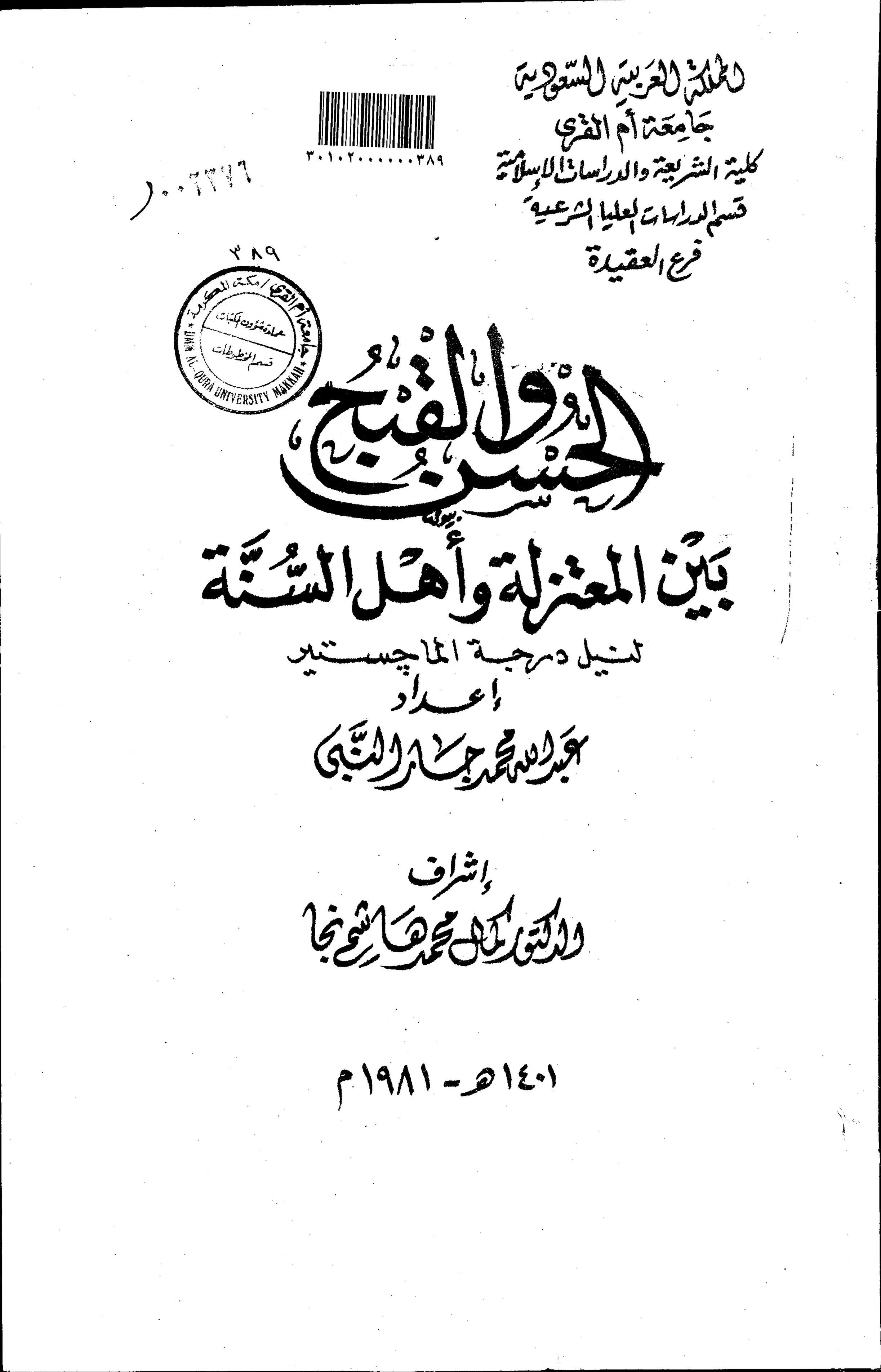 رسائل جامعية في العقيدة جامعة أم القرى رحيق الكتب Free Download Borrow And Streaming Internet Archive Books Free Download Pdf Warrior Quotes Book Worth Reading