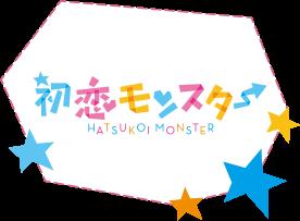 初恋モンスター