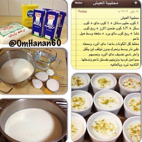 مهلبية العيش Arabic Food Food Desserts