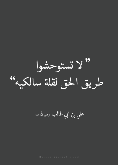 Naseem Ad Words Quotes Proverbs Quotes Ali Quotes