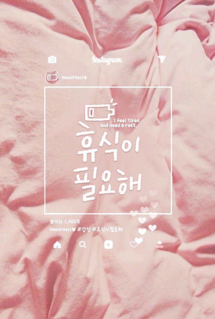 Wallpaper With Hangul On It Gambar Inspirasional Belajar Cute korean wallpaper hd download