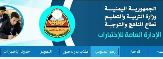 نتائج الصف التاسع اليمن 2017 بالاسم ورقم الجلوس فقط عبر موقع وزارة التربية والتعليم اليمنية Results Edu Ye News Public