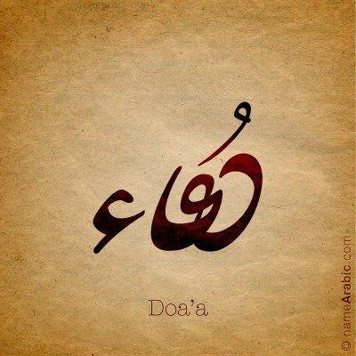 Arabic Names Project By Nihad Nadam Calligraphy Name Arabic Calligraphy Painting Arabic Calligraphy