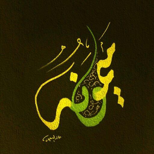 ميمونة Islamic Calligraphy Arabic Calligraphy Cross Stitch Embroidery
