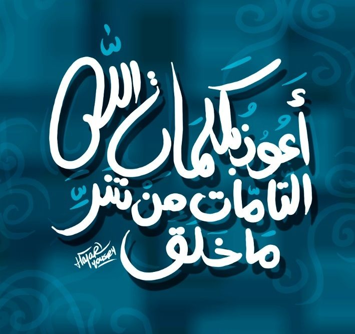 اعوذ بكلمات الله التامات من شر ما خلق ٣ مرات بعد آذان المغرب Arabic Calligraphy Neon Signs Islamic Calligraphy