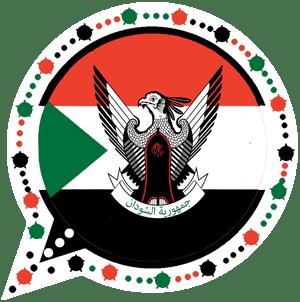 كل شيء سوداني واتساب 2020 اخر تحديث V20 تحميل سوداني واتس Download Free App Download App Free Apps