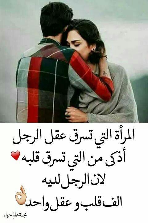 التي تسرق عقله وقلبه وكيانه ونبضه Shimaa Beautiful Arabic Words Life Quotes Arabic Love Quotes