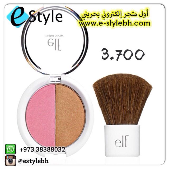 E L F Essential Beauty School 2 Piece Blush And Bronzer Set طقم أحمر الخدود البرونزي أحمر الخدود يسلط الضوء على الخدين لإضافة د Blush Eyeshadow Beauty School