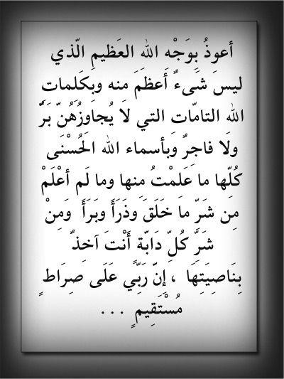Pin By Nof On دعاء Math Arabic Calligraphy Math Equations