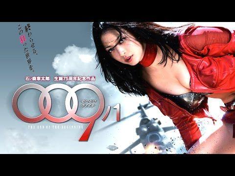 Secret Girl 009 Action Film Science Fiction Japanese Movie