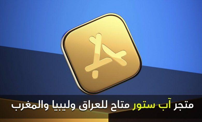 آبل توفر متجر آب ستور في العراق و ليبيا و المغرب Phone Cases Case Electronic Products