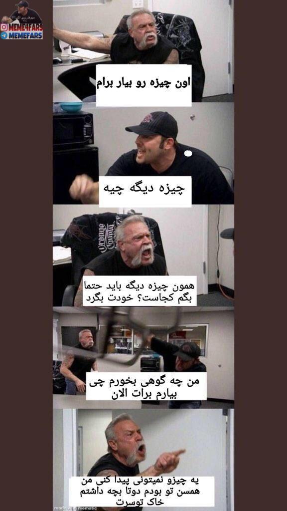 Meme Farsi | میم فارسی