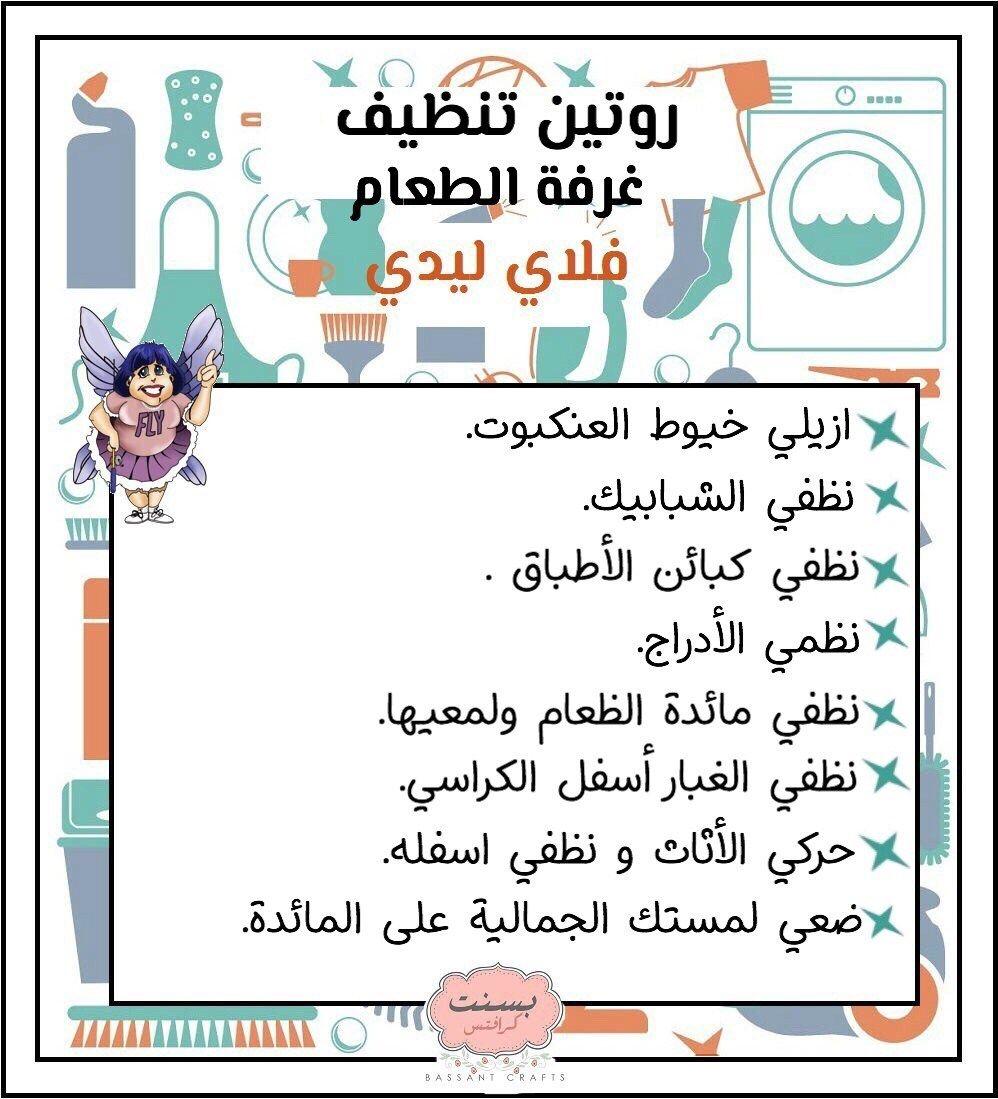 تنظيم وتنظيف المنزل على طريقة فلاي ليدي الجزء الثالث تقسيم المنزل إلى مناطق تنظيف عميق Kids Weekly Planner House Cleaning Checklist Clean House