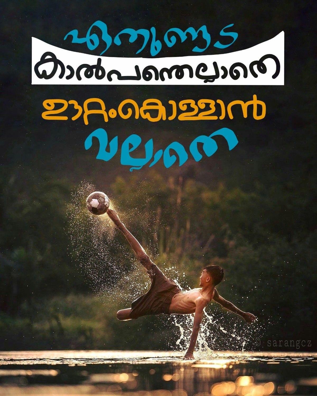 Malayalam Typography Malayalam Kaalpanthu Football Quotes Malayalam Quotes Typography