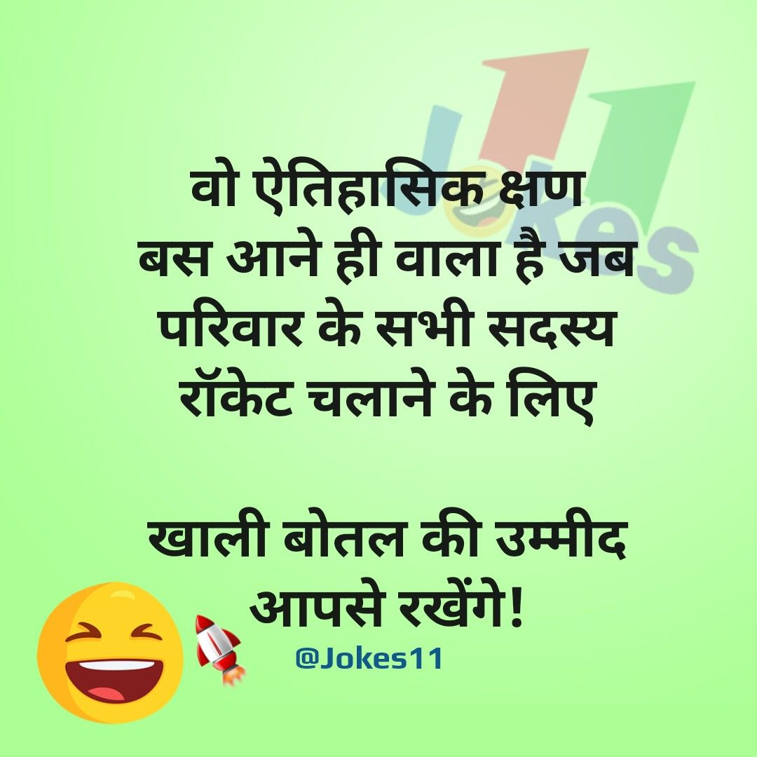 Diwali Jokes In Hindi Funny Status Quotes Funny Status Quotes Diwali Jokes In Hindi Very Funny Jokes