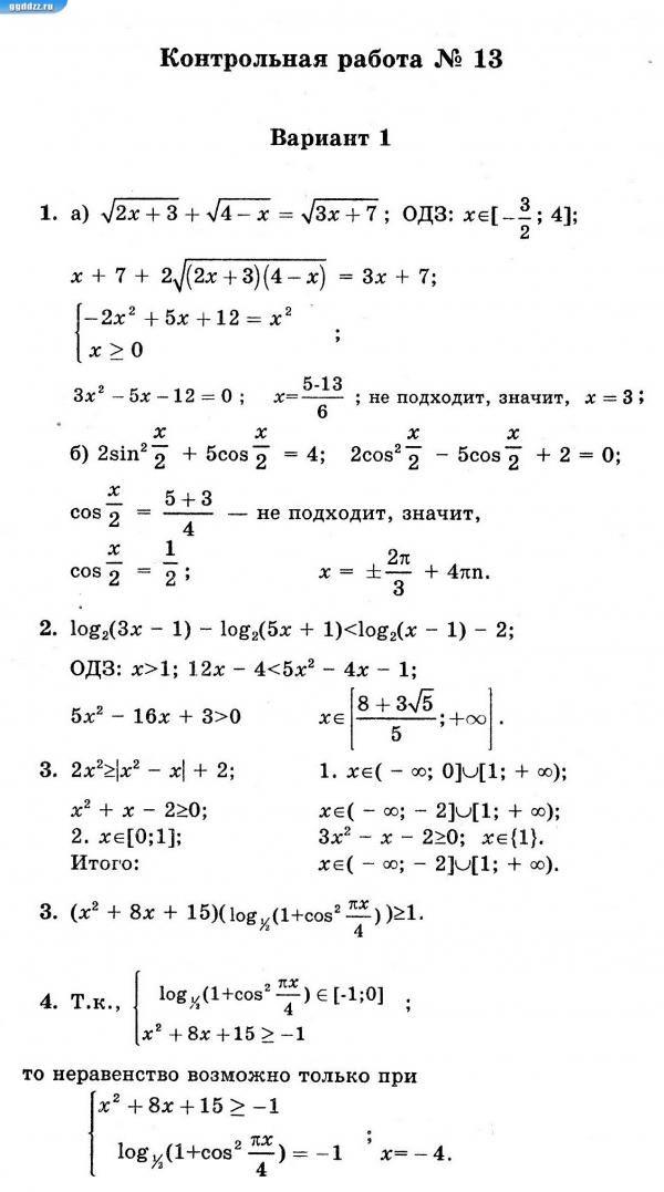 Ответы по полугодовой контрольной по ин язу 11 класс