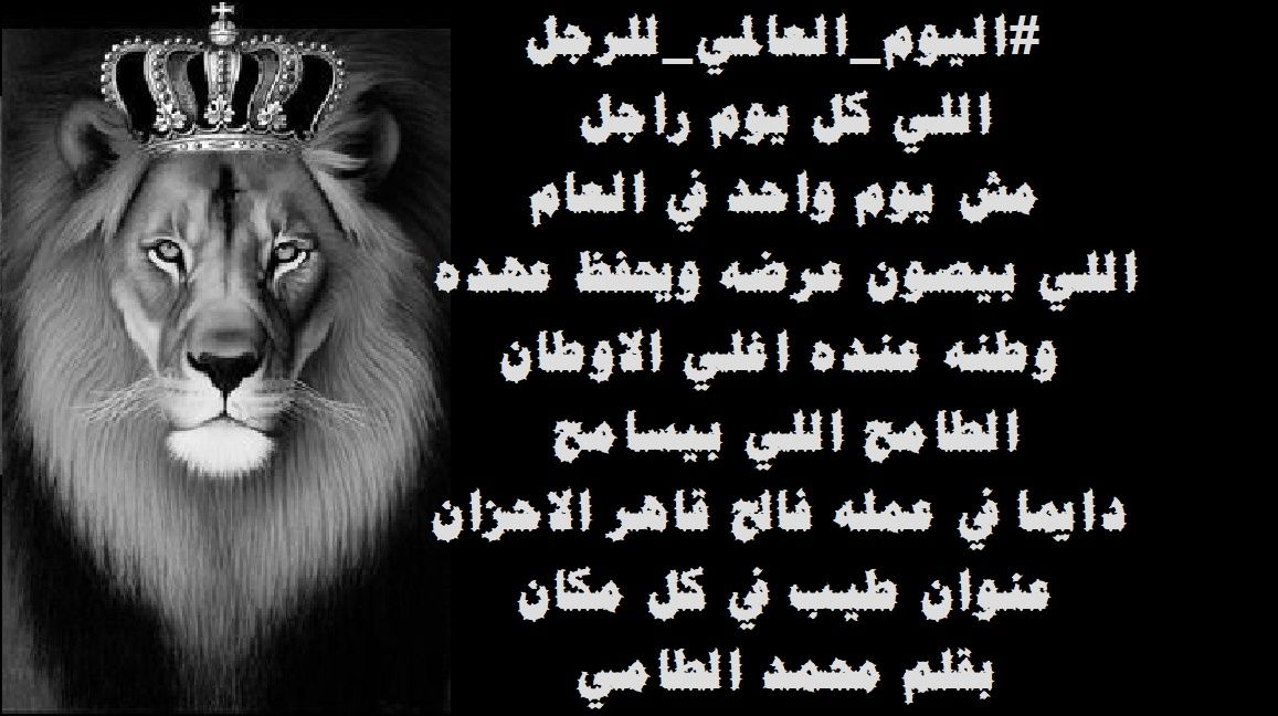 Pin By محمد عبد الشافي الطامي مصطفي ر On أشعار Historical Figures Historical Figures