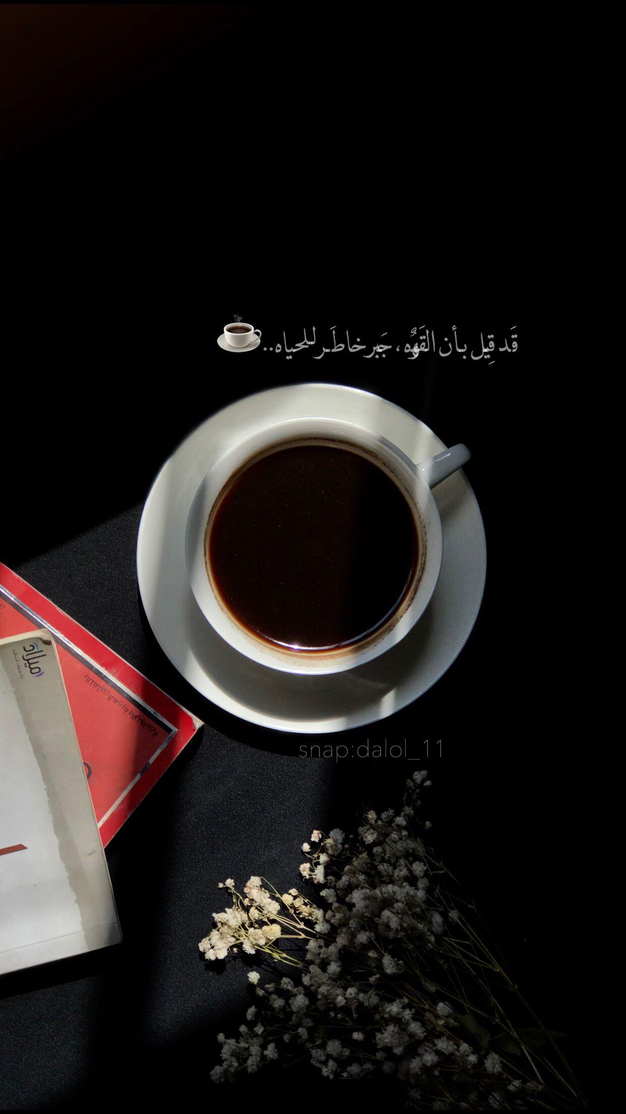 صور سناب تصوير دلال Coffee Love Quotes Coffee Quotes Coffee Jokes