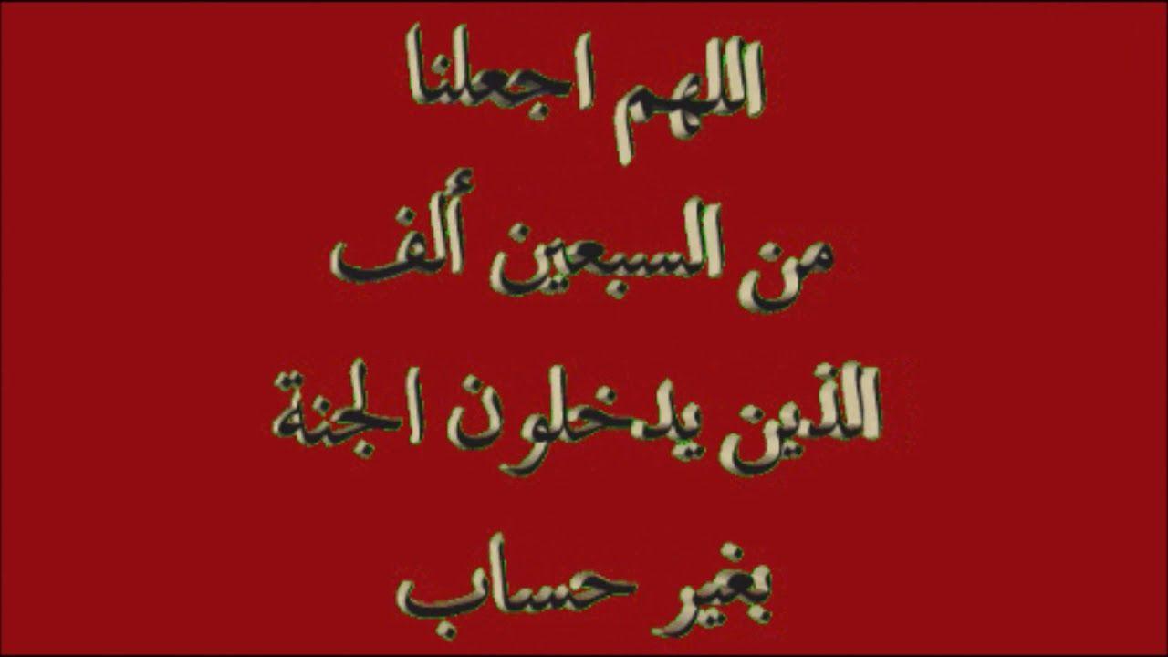 اللهم اجعلنا من السبعين ألف الذين يدخلون الجنة بغير حساب
