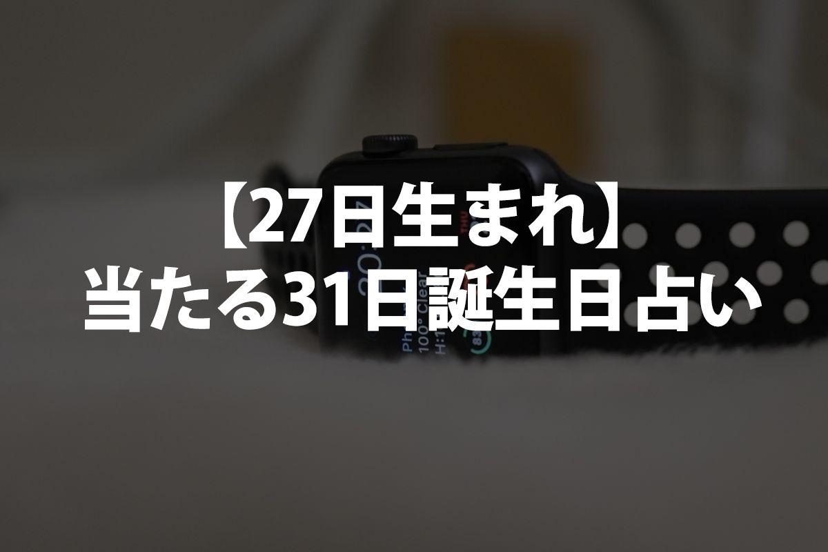誕生 ソウル 日 メイト