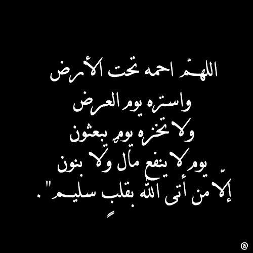 دعاء للميت Islamic Love Quotes Dad Quotes Wisdom Quotes Life