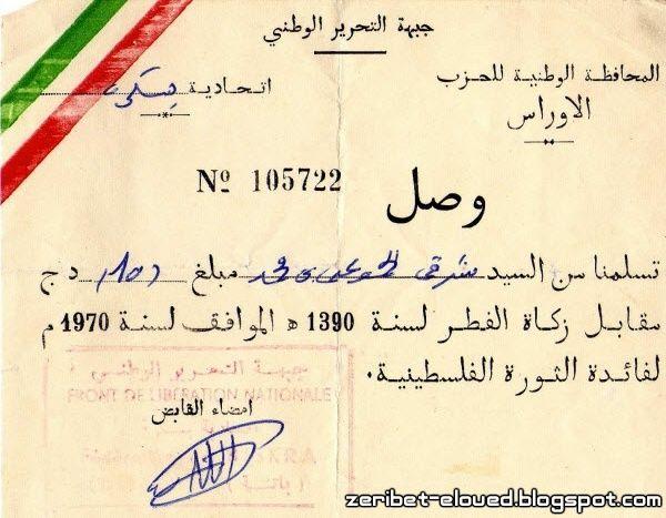 Resultat De Recherche D Images Pour وثائق عن ثورة التحرير الجزائرية Calligraphy Arabic Calligraphy