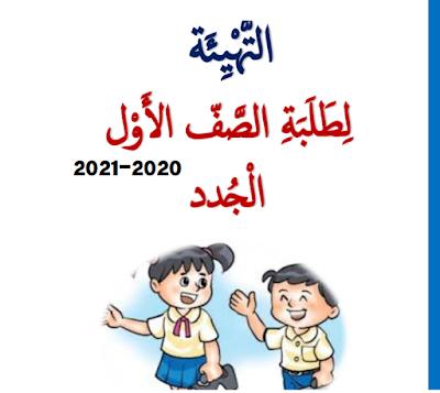 كتاب التهيئة لطلاب الصف الأول الأساسي الجدد 2020 2021 Movie Posters Movies Poster