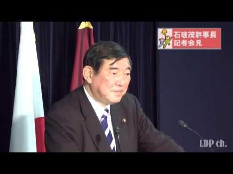 石破茂幹事長が記者会見を行い、日銀総裁人事や次期参院選の争点などについて、コメントしました。