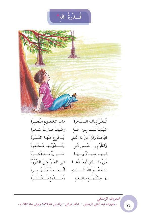 قدرة الله Learning Arabic Arabic Kids Learn Arabic Language