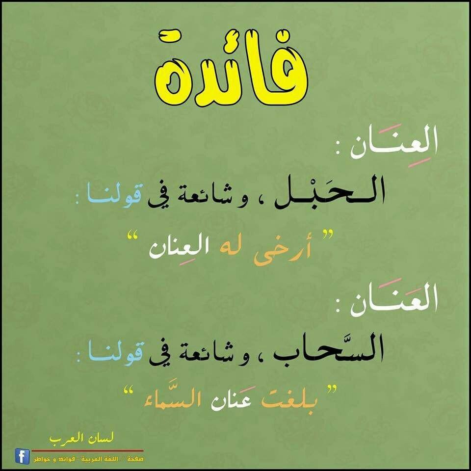 فائدة لغوية الفرق بين الع ن ان و الع ن ان Words Learn Arabic Language Talking Quotes